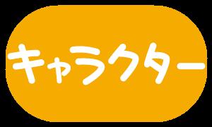 コスラビキャラクター