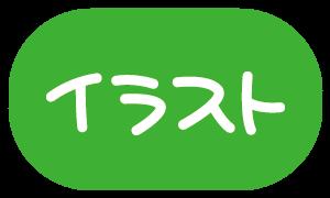 コスラビイラスト
