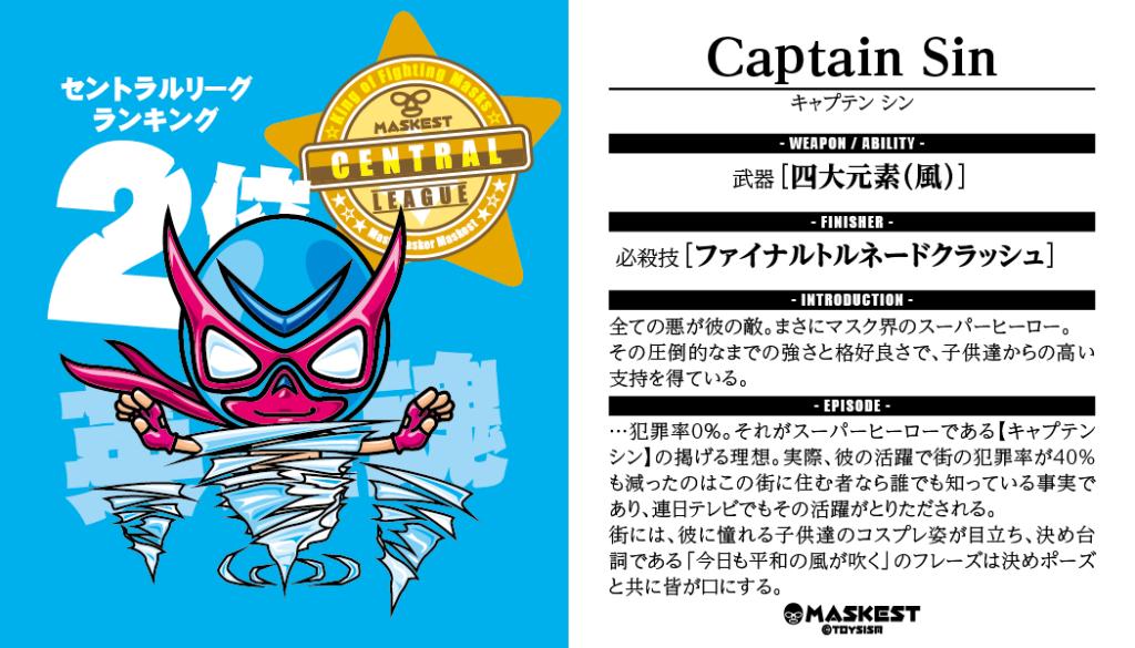 キャプテンシン