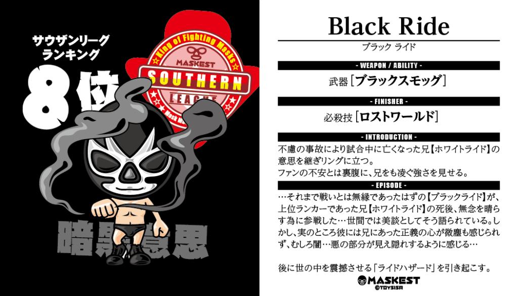 ブラックライド